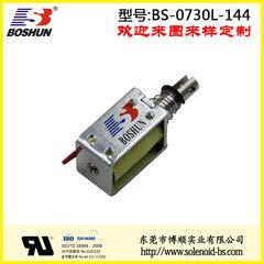厂家供应低电压4.8V直流式的智能箱柜电磁锁推拉式
