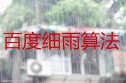 成都网络推广公司解读百度最新算法《细雨算法》