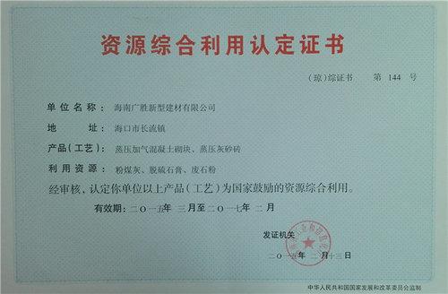 综合利用证书