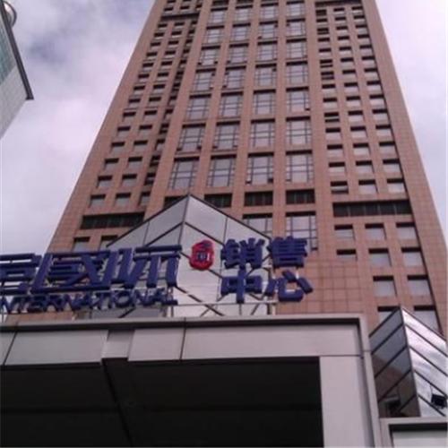 天邑国际大厦