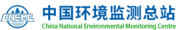 中国环境检测总站