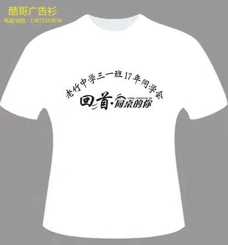 柳州文化衫——文化衫價格與辨別質量技巧分享