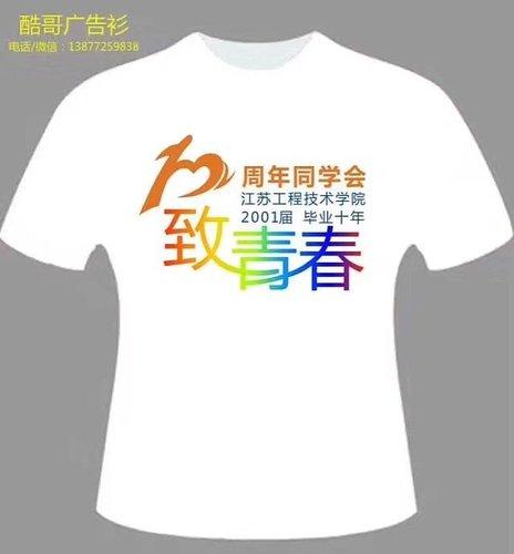 柳州廣告T恤—— 廣告衫布料選擇