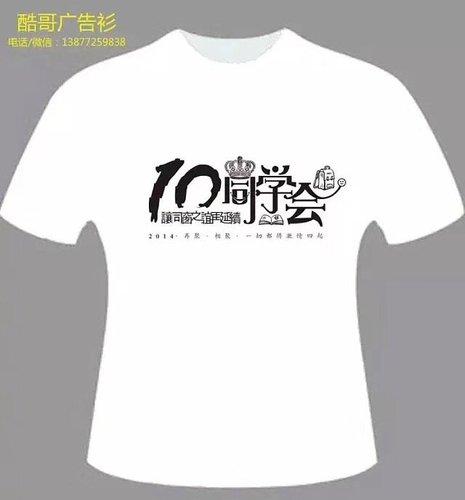 柳州廣告T恤——廣告衫印花和繡花