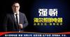 海宁央视广告制作