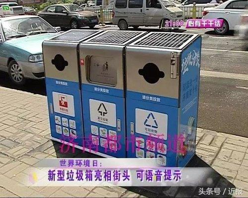 会说话的垃圾箱亮相济南街头,太阳能供电,语音播报……简直高大上