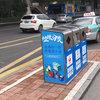 太阳能智能压缩垃圾箱