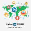 Linkedin营销课程