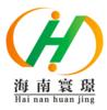 海南寰璟环保工程有限公司