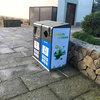 优*太阳能智能环保垃圾箱