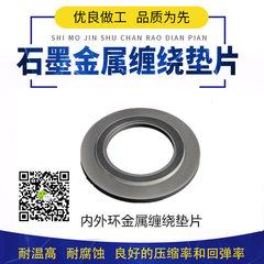廊坊金屬纏繞墊片廠家 國泰生產金屬纏繞墊片值得信賴