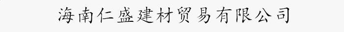 海南仁盛建材贸易有限公司