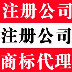 贵阳工商注册代理公司电话