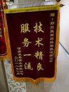河南聚泰实业有限公司郑州分公司赠送的锦旗