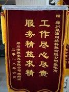 鄭州港捷家具有限公司贈送的錦旗