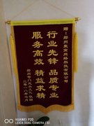 鄭州奇門文化傳播有限公司贈送的錦旗