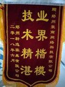 郑州轩逸家具有限公司赠送的锦旗