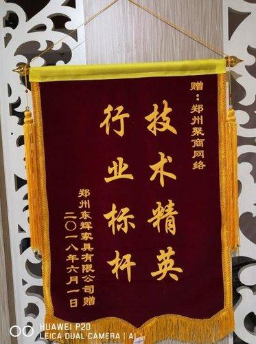 郑州东辉家具有限公司赠送的锦旗