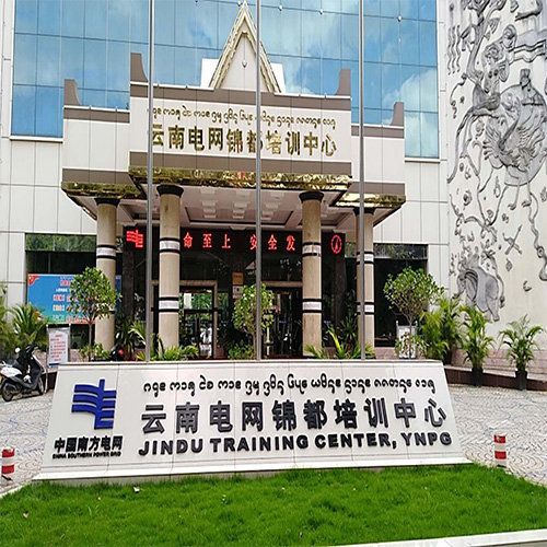 云南电网锦都培训中心热水项目
