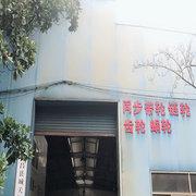 新昌县城关新贤机械厂