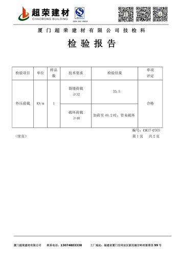 鋼筋混凝土檢驗報告2
