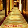 酒店客房地毯