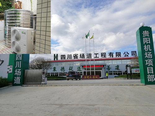"""康之源空气能热水器""""入驻""""四川省场道工程有限公司"""
