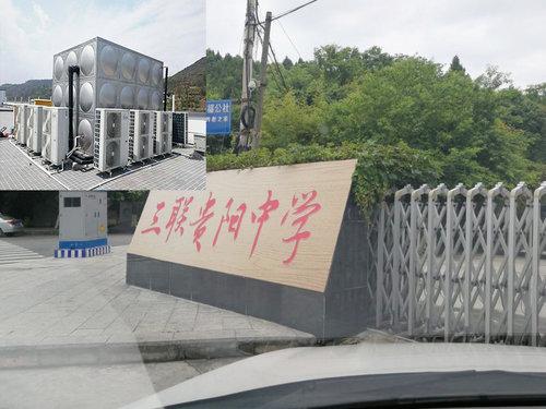 """康之源空气能热水器""""入驻""""三联贵阳中学"""