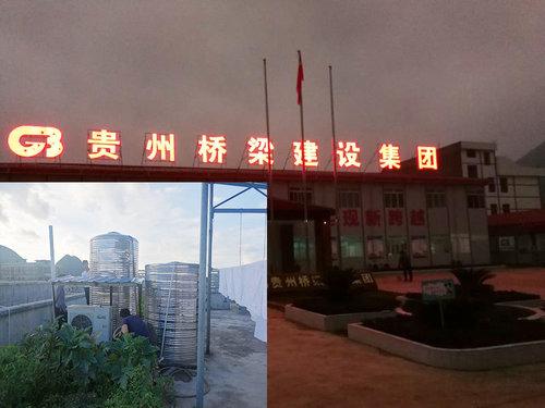 """康之源空气能热水器""""入驻""""贵州桥梁建设集团"""