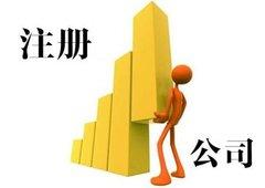 东莞注册有限公司