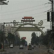 澄迈老城迎滨半岛