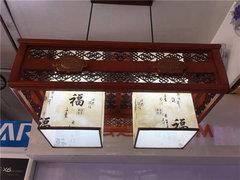 西安中国风餐厅吊灯