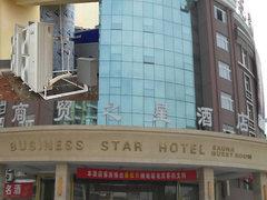 商贸之星酒店携手康之源空气能热水器