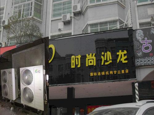 国际连锁机构时尚沙龙携手康之源空气能热水器