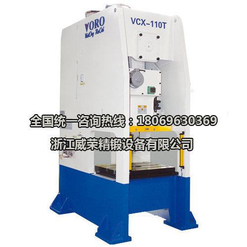 VCX系列半閉式精密鋼架沖床