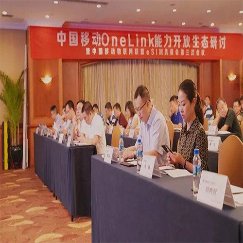 中国移动OneLink能力开放生态研讨会在贵成功举办