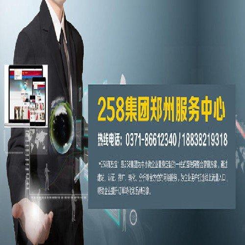 南阳网站推广公司 郑州网站推广公司哪家可靠