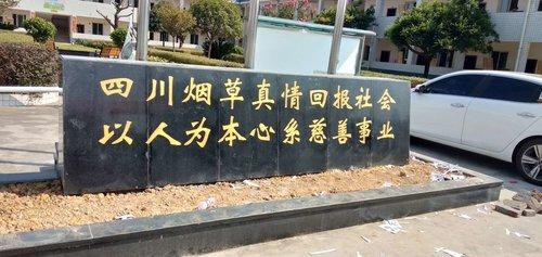 眉山东盛石材厂龚村养老院石材施工实拍