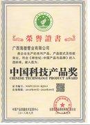 中国科技产品奖