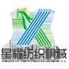 浙江星耀纺织机械有限公司
