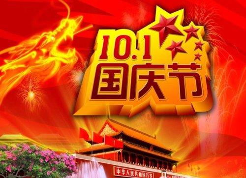烏當區瑤陽商貿行提前祝大家國慶節快樂