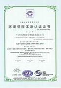 環境管理體系認證