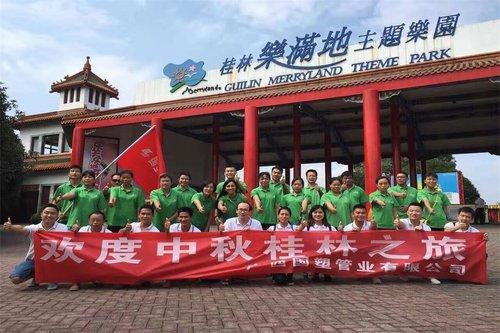 國塑中秋節的桂林之旅!