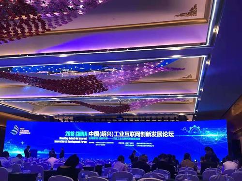 中國(紹興)工業互聯網創新發展論壇