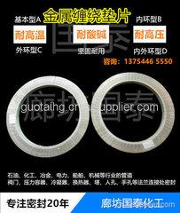 【廠家直銷】北京金屬纏繞墊片 金屬纏繞墊片廠家