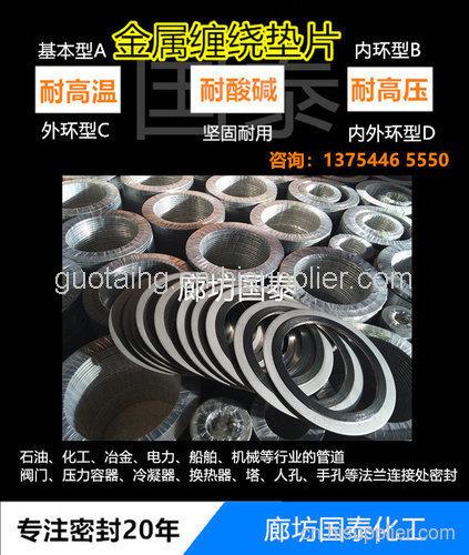 山東金屬纏繞墊片廠家 質量可靠