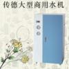 商用建康水机CD-SW005