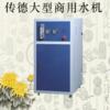 商用健康水机CD-SW004