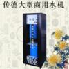 商用健康水机CD-SW006