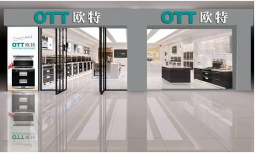 剑指变革时代,高端出口热水器品牌OTT欧特强势进军国内集成灶行业